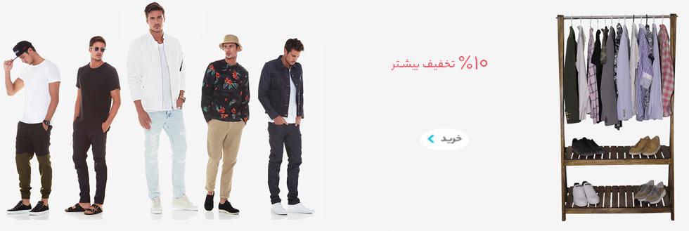 لباس-مردانه فرانیاز